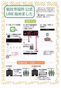 総社市公式LNE-1